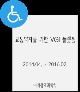 VGI_03