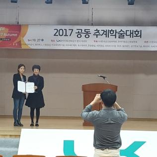 우수논문상 수상_박슬아